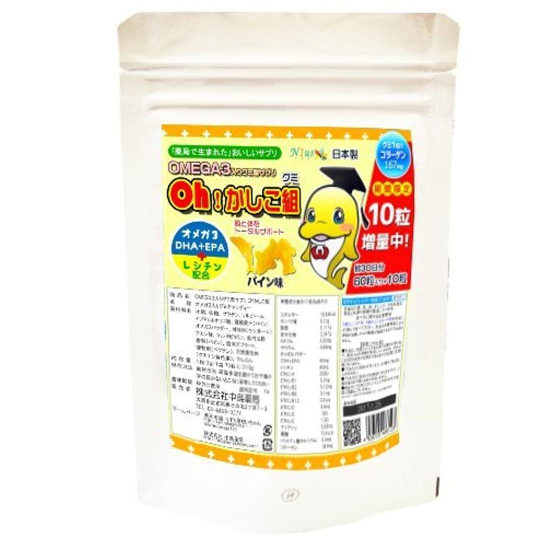 インポート掘る凍結オメガ3入りグミ型サプリ【Oh!かしこ組オメガ3グミ60粒入(1か月分)】今なら10粒増量中!
