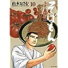 そばもんニッポン蕎麦行脚(10) (ビッグコミックス)