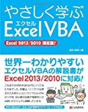 Excel2013/2010限定版 やさしく学ぶ エクセルVBA