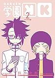 学園K 2巻 (デジタル版Gファンタジーコミックス)
