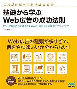 [本間 和城]の基礎から学ぶWeb広告の成功法則 Web広告を成功に導く考え方から、明日使える運用テクニックまで