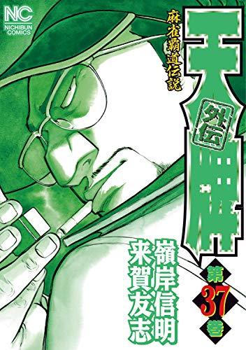 天牌外伝 (37)完 (ニチブンコミックス)