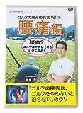 ゴルフの痛みの真実【腰痛編】 ?腰痛でゴルフをあきらめない!? 解説:秋山誠司