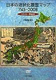 日本の液状化履歴マップ 745-2008—DVD+解説書