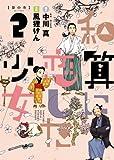 和算に恋した少女 2 (ビッグコミックス)