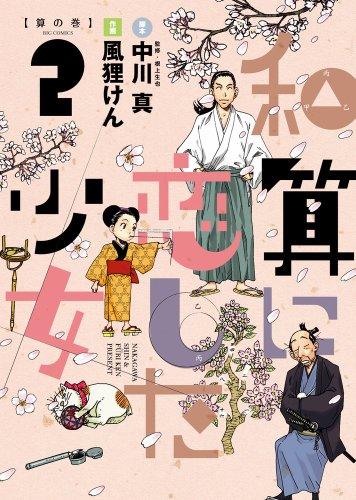 和算に恋した少女 (2) (ビッグコミックス)