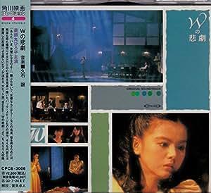 Wの悲劇 オリジナル・サウンドトラック