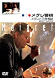 メグレ警視 メグレと田舎教師 (ファイナルシーズン) [DVD]