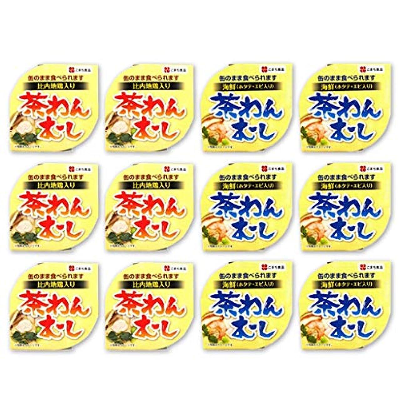 構築する遺体安置所ラッドヤードキップリング業界初 比内地鶏入り 海鮮 よりどり茶わんむし缶詰め 90g×12缶セット こまち食品 なめらかな食感 出汁の風味 やさしい味