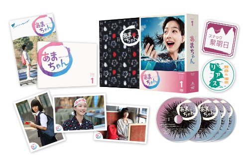「あまちゃん 完全版1〜3」DVD&ブルーレイ