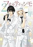 フォルティッシモ2 (シルフコミックス)