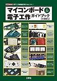 マイコンボード&電子工作ガイドブック (I・O BOOKS)