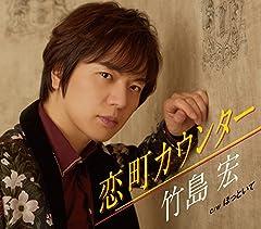 竹島宏「恋町カウンター」のCDジャケット