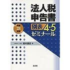 法人税申告書別表4・5ゼミナール (平成28年版)