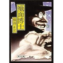 蝋面博士 「金田一耕助」シリーズ (角川文庫)
