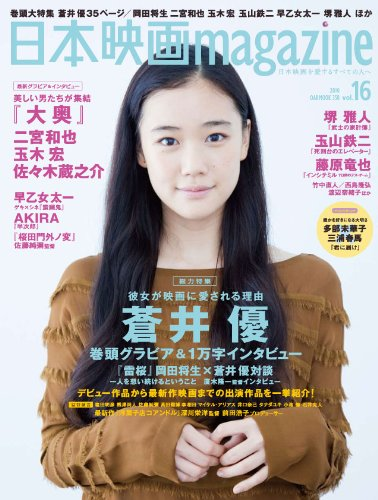 日本映画magazine vol.16(OAK MOOK 350)