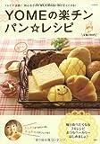 YOMEの楽チン☆パンレシピ (e-MOOK) 画像