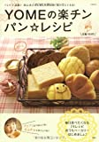 YOMEの楽チン☆パンレシピ (e-MOOK)