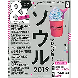 &TRAVEL ソウル 2019 【ハンディ版】 (アサヒオリジナル)