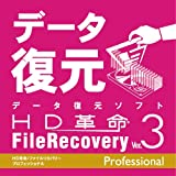 HD革命/FileRecovery Ver.3 Professional ダウンロード版 [ダウンロード]