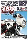 Mr.Bike BG (ミスター・バイク バイヤーズガイド) 2020年3月号 [雑誌]