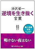 [オーディオブックCD] 渋沢栄一 逆境を生き抜く言葉 (<CD>)