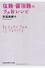 塩麹・醤油麹のラク旨レシピ (sasaeru文庫) 文庫