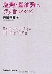 塩麹・醤油麹のラク旨レシピ (sasaeru文庫)