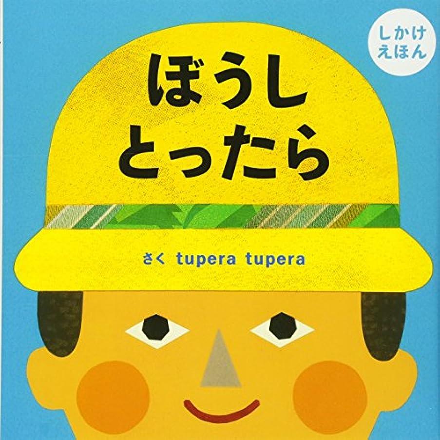 気球感情穀物ぼうし とったら (PETIT POOKA) 0~3歳児向け 絵本