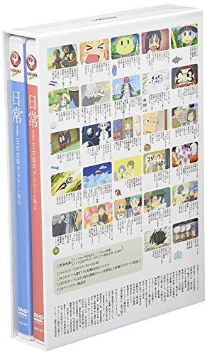 日常 Blu-ray BOX コンプリート版