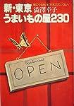 新・東京うまいもの屋230 (1980年)