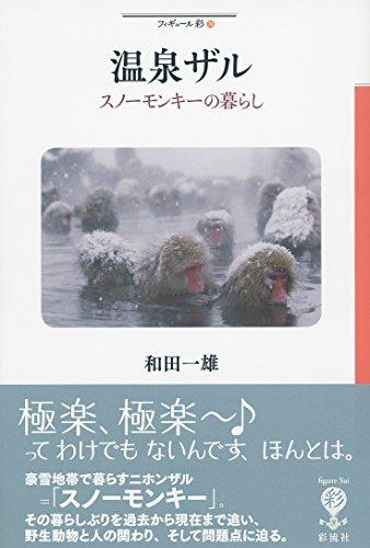 温泉ザル: スノーモンキーの暮らし (ファギュール彩)