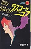 ラスコーリニコフ / 大島 弓子 のシリーズ情報を見る