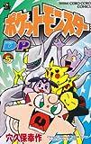ポケモンダイヤモンド・パール 5 (てんとう虫コロコロコミックス)