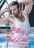 【D.D.Tプロレス】 DVD 永遠の髭少女 レディビアード