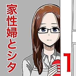 [早坂啓吾]の家性婦とシタ1: 家政婦