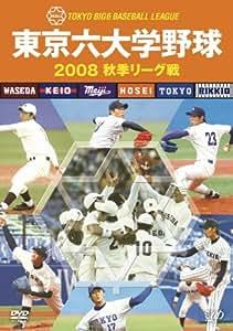 東京六大学野球 2008 秋季リーグ戦 [DVD]