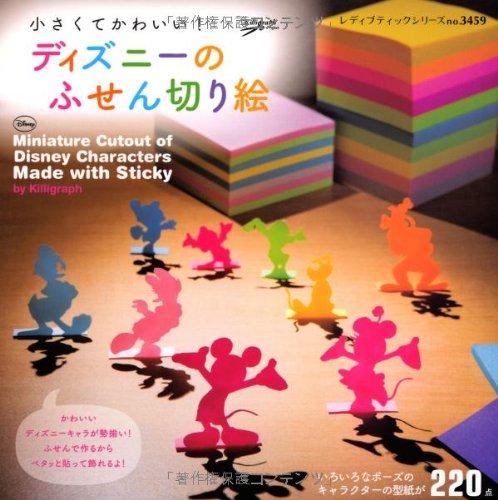 ディズニーのふせん切り絵 (レディブティックシリーズno.3459)