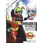 仮面ライダーストロンガー Vol.2 [DVD]