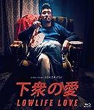 下衆の愛[Blu-ray/ブルーレイ]
