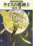 タイスの魔剣士―グイン・サーガ〈111〉 (ハヤカワ文庫JA)