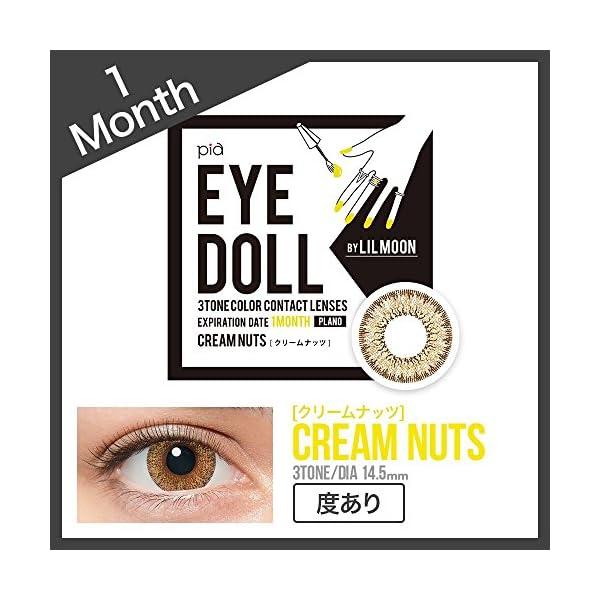 アイドール ワンマンス (eyedoll 1MO...の商品画像