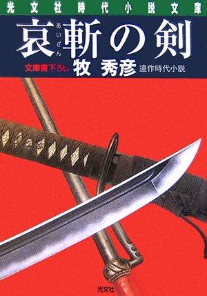 哀斬の剣 (光文社文庫)の詳細を見る