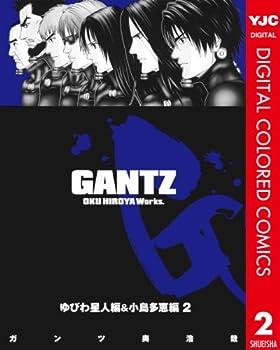 GANTZ カラー版 ゆびわ星人編&小島多恵編 2 (ヤングジャンプコミックスDIGITAL) [Kindle版]