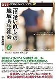 「出逢い直し」の地域共生社会: ソーシャルワークにおける新たな「社会変革」のかたち (下巻) (メンタルヘルス・ライブラリー)