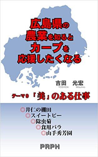 広島県の農業を知るとカープを応援したくなるテーマ9「美」のある仕事
