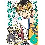ヤンキーショタとオタクおねえさん コミック 1-6巻セット [コミック] 星海ユミ