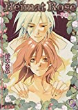 Heimat Rose -花冠- (ガッシュ文庫)