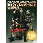 サバイバルゲームで遊ぼう!~All About Survival Game~ [DVD]