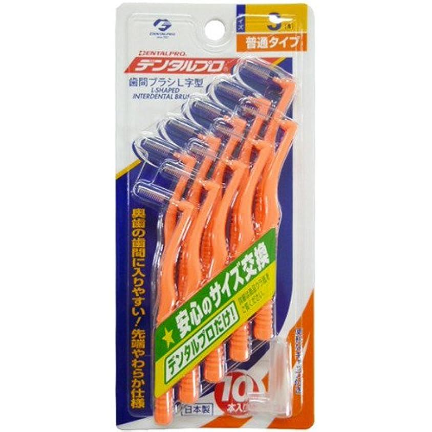 運動する咲くにおいデンタルプロ 歯間ブラシ L字型 サイズ3(S) 10本入